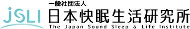 一般社団法人日本快眠生活研究所|The Japan Sound Sleep & Life Institute